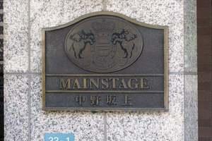メインステージ中野坂上の看板
