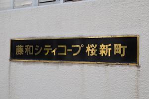 藤和シティコープ桜新町の看板