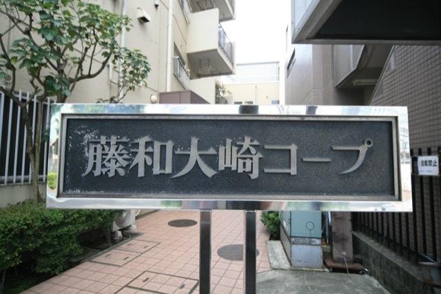 藤和大崎コープの看板