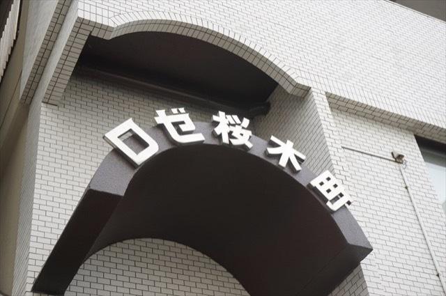 ロゼ桜木町の看板