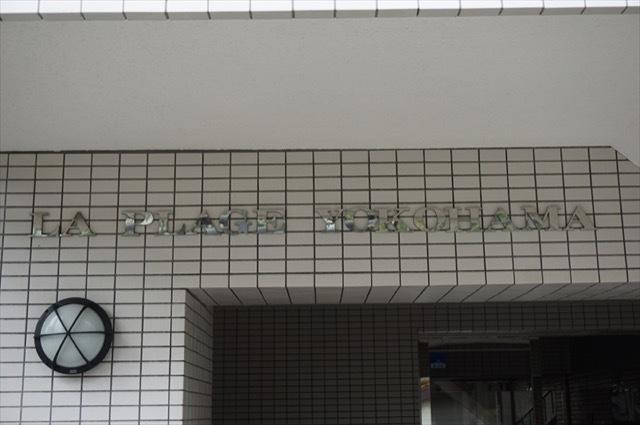 ラプラージュ横浜の看板