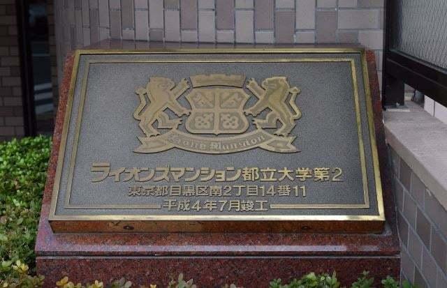 ライオンズマンション都立大学第2の看板