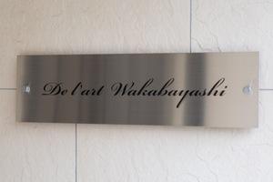 ドゥラール若林の看板