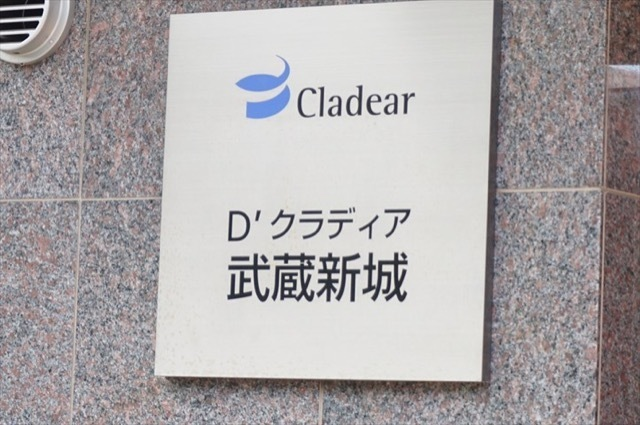 Dクラディア武蔵新城の看板