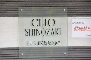 クリオ篠崎の看板