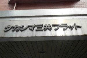 タカシマ三共フラットの看板