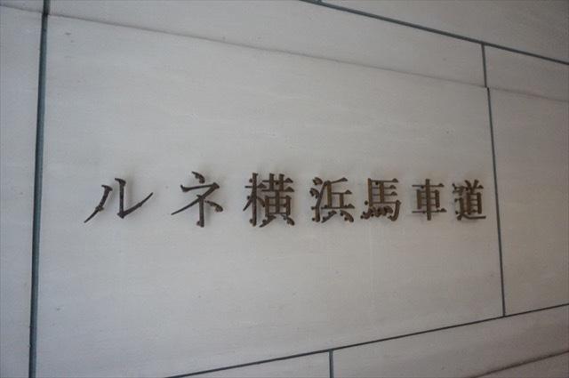 ルネ横浜馬車道の看板