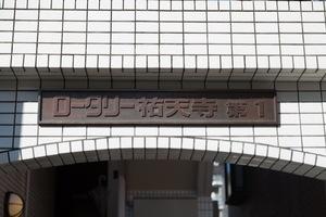 ロータリー祐天寺第1の看板
