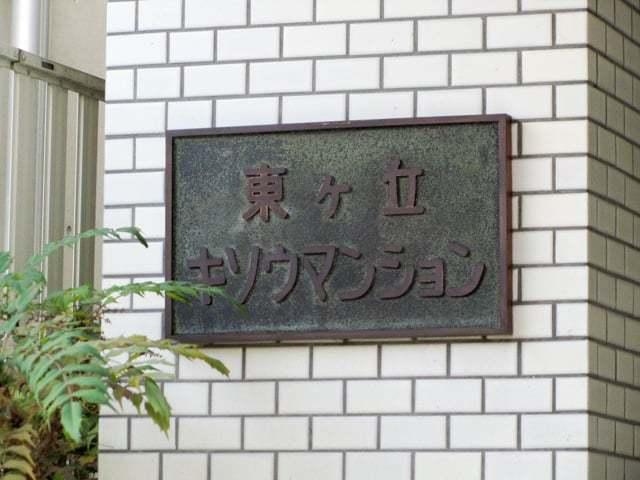 東ヶ丘キソウマンションの看板