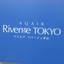 アクエアリバージュ東京の看板