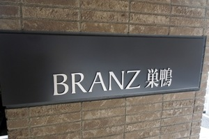 ブランズ巣鴨の看板