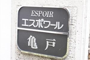 エスポワール亀戸の看板