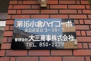 第16小倉ハイコーポ五反野の看板