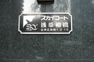 スカイコート浅草柳橋の看板