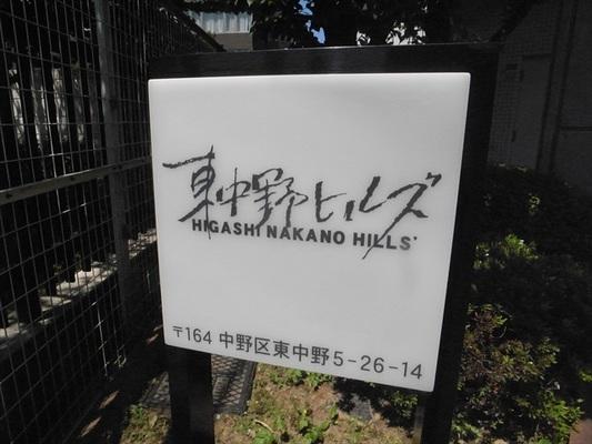 東中野ヒルズの看板
