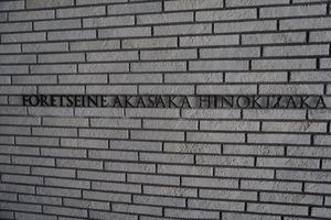 フォレセーヌ赤坂檜坂の看板