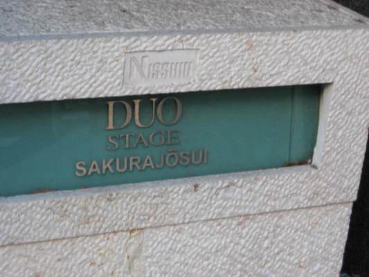 日神デュオステージ桜上水の看板