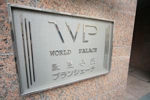ワールドパレス武蔵小山ブランシェーナの看板