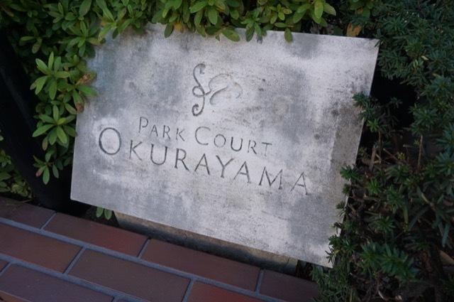 パークコート大倉山の看板