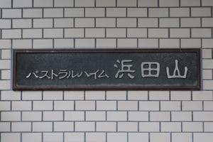 パストラルハイム浜田山の看板