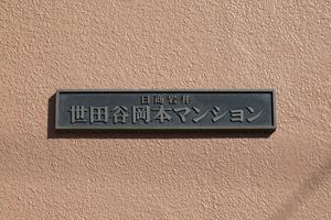 日商岩井世田谷岡本マンションの看板
