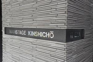 メインステージ錦糸町6エグザの看板