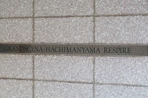 グランシーナ八幡山リスパイアの看板
