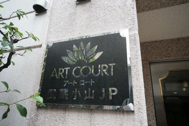 アートコート武蔵小山JPの看板