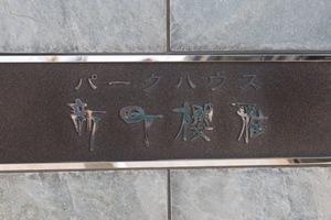 パークハウス新町櫻雅の看板