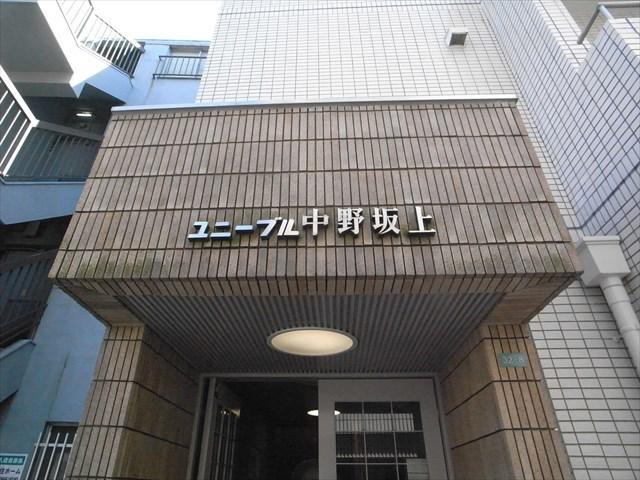 ユニーブル中野坂上の看板
