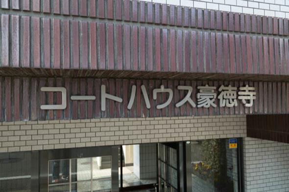 コートハウス豪徳寺の看板