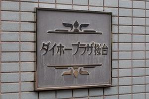 ダイホープラザ桜台の看板
