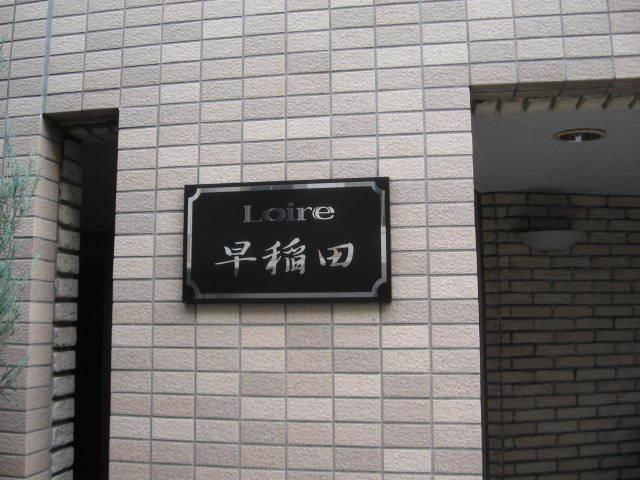 ロアール早稲田の看板