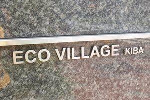 エコヴィレッジ木場の看板