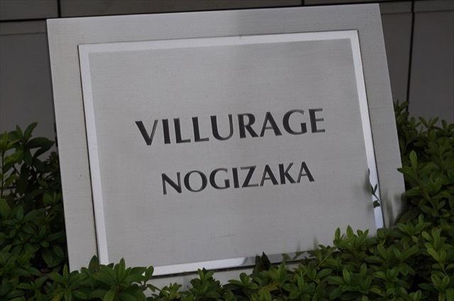 ヴェルレージュ乃木坂の看板