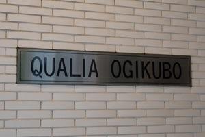 クオリア荻窪の看板
