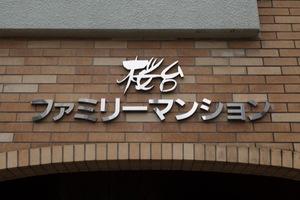 桜台ファミリーマンションの看板