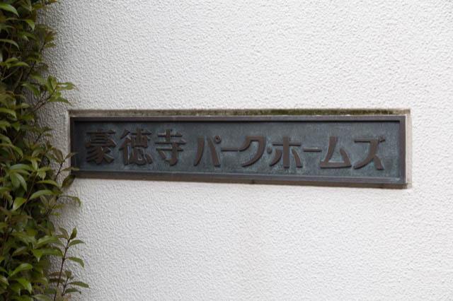 豪徳寺パークホームズの看板