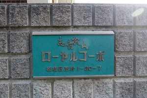 志村城山ローヤルコーポの看板