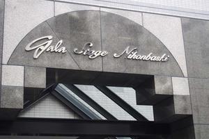 ガラステージ日本橋の看板