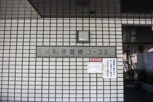 藤和参宮橋コープ2の看板