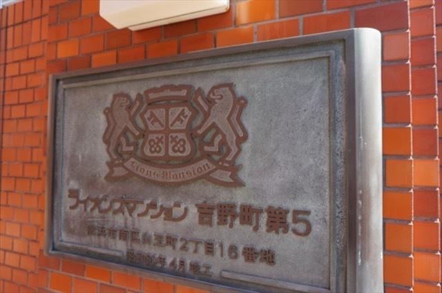 ライオンズマンション吉野町第5の看板