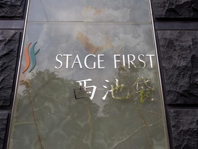 ステージファースト西池袋の看板