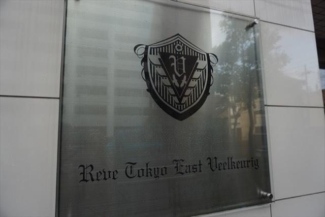 レーヴ東京イーストフェルクルールの看板