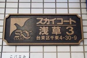 スカイコート浅草第3の看板