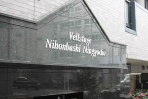ヴェルステージ日本橋人形町の看板
