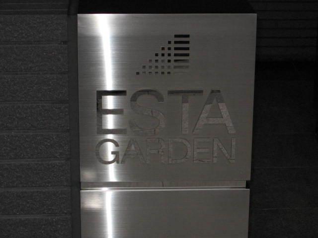 エスタガーデンの看板