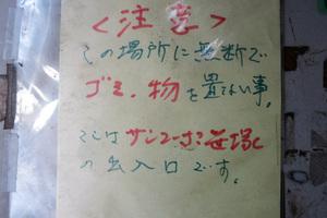 サンコーポ笹塚の看板