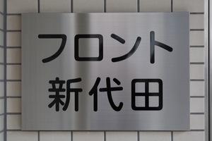フロント新代田の看板