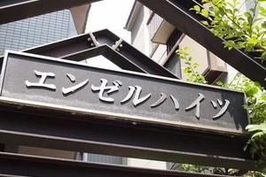 エンゼルハイツ(江東区)の看板
